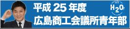 平成25年度広島商工会議所青年部