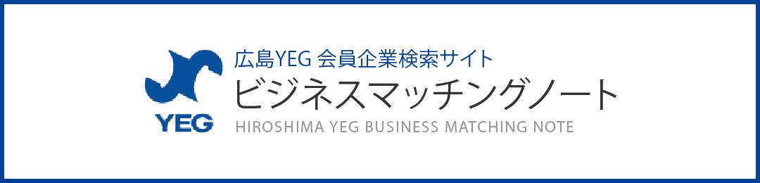 広島YEG 会員企業検索サイト ビジネスマッチングノート