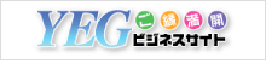 YEG ビジネスサイト