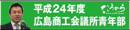 平成24年度広島商工会議所青年部