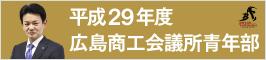 平成29年度広島商工会議所青年部