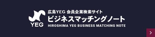 広島YEG会員企業検索サイト ビジネスマッチングノート