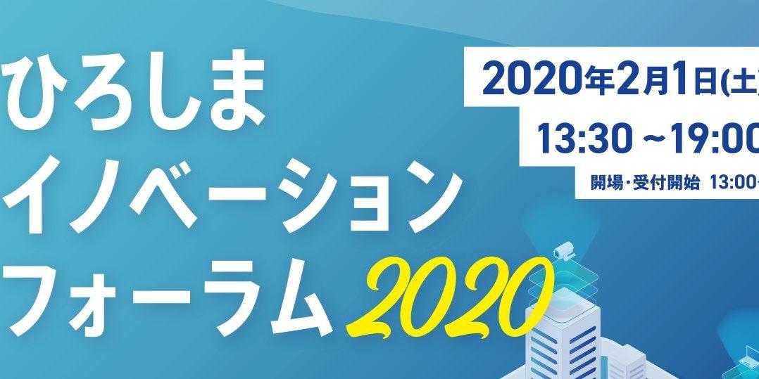 ひろしまイノベーションフォーラム2020