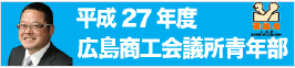 平成27年度広島商工会議所青年部