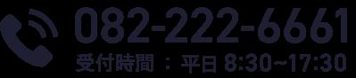 電話番号 082-222-6661 受付時間: 平日8:30〜17:30