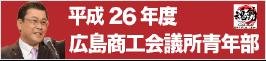 平成26年度広島商工会議所青年部