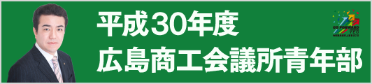 平成30年度広島商工会議所青年部