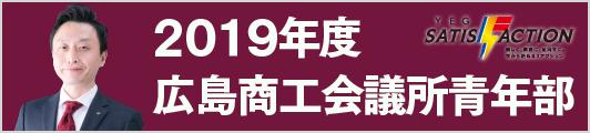 2019年度広島商工会議所青年部