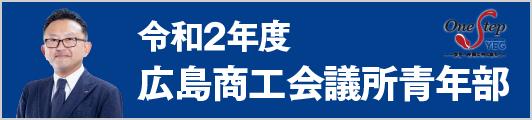 2020年度広島商工会議所青年部