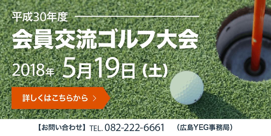 平成30年度会員交流ゴルフ大会