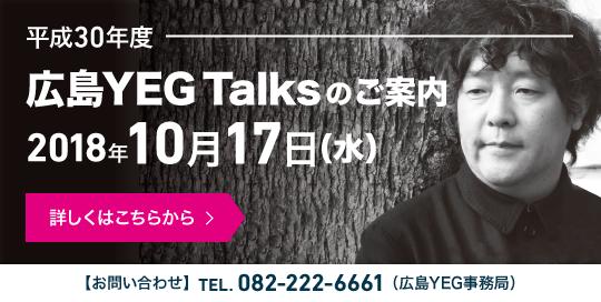 広島YEG Talks
