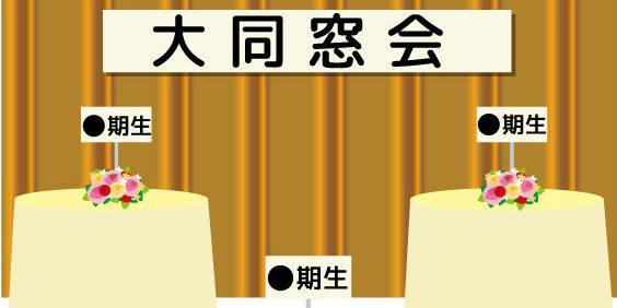 2019年度 OB・OG交流事業『広島YEG大同窓会』