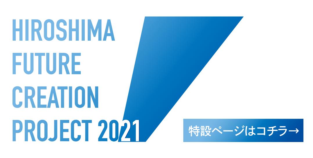 ひろしま未来創造プロジェクト2021
